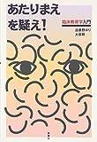 あたりまえを疑え!: 臨床教育学入門