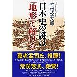 日本史の謎は「地形」で解ける (PHP文庫)