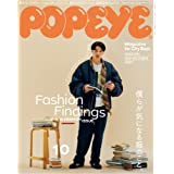 POPEYE(ポパイ) 2021年 10月号 [Fashion Findings] [雑誌]