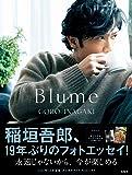 稲垣吾郎『Blume』
