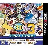 セガ3D復刻アーカイブス3 FINAL STAGE - 3DS