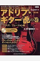 アドリブ・ギター虎の巻~ジャズ/フュージョン編~[保存版](CD付) 単行本(ソフトカバー)
