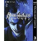 Blue Heaven 3 (ヤングジャンプコミックスDIGITAL)