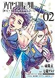 アイゼンフリューゲル 弾丸の歌よ龍に届いているか (2) (ビッグコミックス)