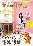パタパタ電波時計 (大人の科学マガジンシリーズ)