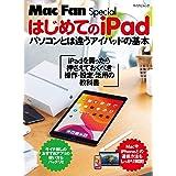 Mac Fan Special はじめてのiPad ~パソコンとは違うアイパッドの基本~ (マイナビムック)