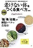 老けない体をつくる食べ方 新装版 (TJMOOK)