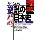 逆説の日本史5 中世動乱編/源氏勝利の奇蹟の謎 (小学館文庫)