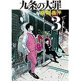 九条の大罪 (3) (ビッグコミックス)