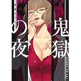 鬼獄の夜 3 (ヤングジャンプコミックス)