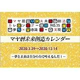 マヤ暦 カレンダー ミラクルダイアリー NO.15 書きこみ 見開きA3サイズ