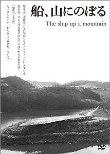 「船、山にのぼる」 [DVD]