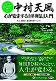 中村天風 心が安定する「坐禅法」入門 ()