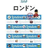 ロンドン (ララチッタ ヨーロッパ 4)