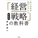 改訂版 強い会社が実行している「経営戦略」の教科書
