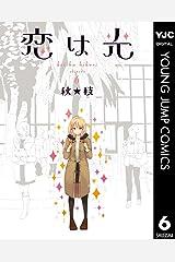 恋は光 6 (ヤングジャンプコミックスDIGITAL) Kindle版