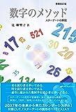 数字のメソッド ―スターゲートの解説― 【増補改訂版】