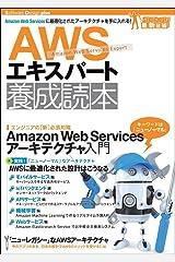AWSエキスパート養成読本[Amazon Web Servicesに最適化されたアーキテクチャを手に入れる! ] (Software Design plus) 大型本
