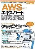 AWSエキスパート養成読本[Amazon Web Servicesに最適化されたアーキテクチャを手に入れる! ] (So…