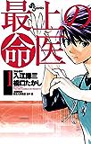 最上の命医(1) (少年サンデーコミックス)
