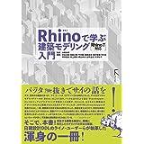 Rhinoで学ぶ建築モデリング入門 Rhino7対応