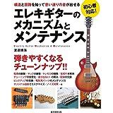 エレキギターのメカニズムとメンテナンス: 構造と回路を知って思い通りの音が出せる