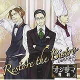 ドラマCD「オジサマ専科」Vol.3 Restore the Bistro~お嬢様奮闘記~