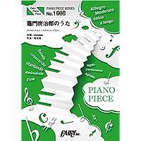 ピアノピースPP1608 竈門炭治郎のうた / 椎名豪 featuring 中川奈美 (ピアノソロ・ピアノ&ヴォーカル…