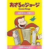 おさるのジョージ DVD-BOX みんなだいすき!