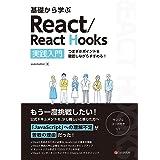 基礎から学ぶ React/React Hooks