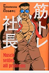 筋トレ社長 (MFC) コミック