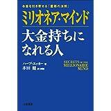 ミリオネア・マインド 大金持ちになれる人: お金を引き寄せる「富裕の法則」 (三笠書房 電子書籍)
