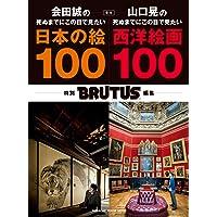 BRUTUS特別編集 合本 会田誠の死ぬまでにこの目で見たい日本の絵100+山口晃の死ぬまでにこの目で見たい西洋絵画10…