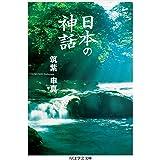 日本の神話 (ちくま学芸文庫)