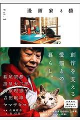 漫画家と猫 Vol.1 【初回限定特典イラストカバー付】 単行本