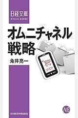 オムニチャネル戦略 Kindle版