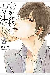心を殺す方法(2) (onBLUE comics) Kindle版