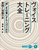 (CD付き) ヴォイストレーニング大全
