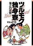 ツルモク独身寮(3) (ビッグコミックス)