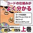 コードの仕組みがよく分かる 理論を知ってお洒落にアレンジ コードのレシピ上巻[DVD]