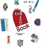 切手もの知りBook