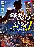 警視庁公安J ダブルジェイ (徳間文庫)