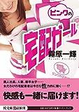 ピンクの宅配ガール (悦文庫)