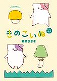 きのこいぬ(11)【電子限定特典ペーパー付き】 (RYU COMICS)