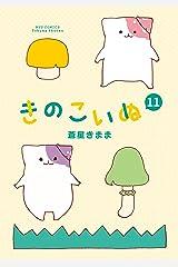 きのこいぬ(11)【電子限定特典ペーパー付き】 (RYU COMICS) Kindle版