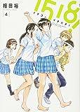 1518! イチゴーイチハチ! (4) (ビッグコミックス)