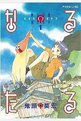 なるたる(1) (アフタヌーンコミックス) Kindle版