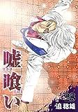 嘘喰い 28 (ヤングジャンプコミックス)