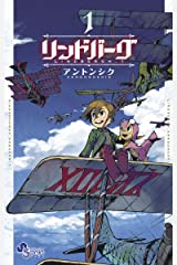 リンドバーグ(1) (ゲッサン少年サンデーコミックス) Kindle版