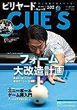 ビリヤードCUE'S(キューズ) 2020年9月号 DVD付き